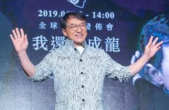 成龍陷財務危機?北京二環豪宅被法拍「房祖名在此涉毒被抓」