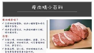 美豬含瘦肉精對人體有多「毒」?藍委揭最可怕後果