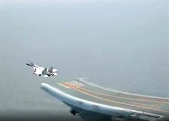 殲15起降航母演練觸艦復飛 陸媒播放秀軍力