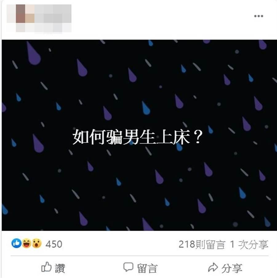 1名慾女在臉書社團《新瘋情萬種》尋問,到底該「如何騙男生上床」?(翻自臉書)
