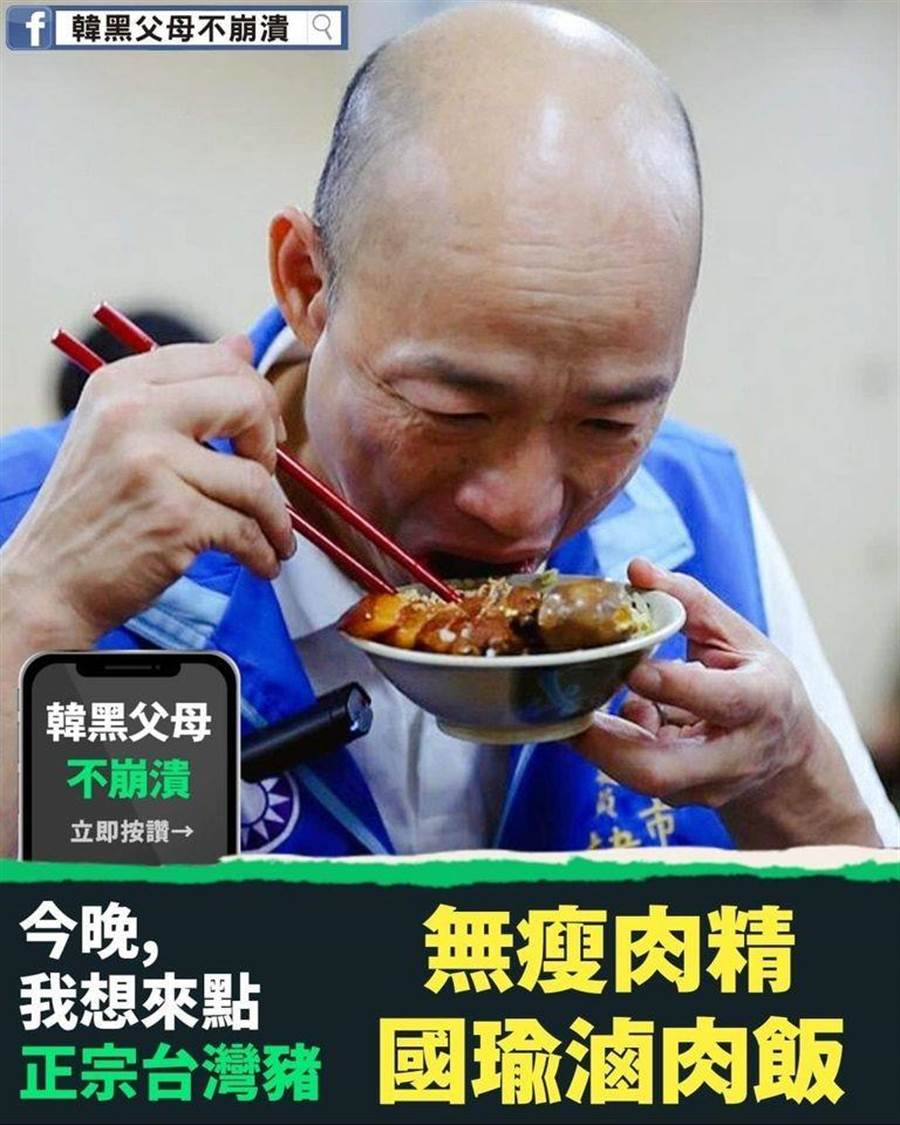 網友表示想吃無瘦肉精的國瑜滷肉飯。(翻攝自「韓黑父母不崩潰」臉書粉絲專頁)