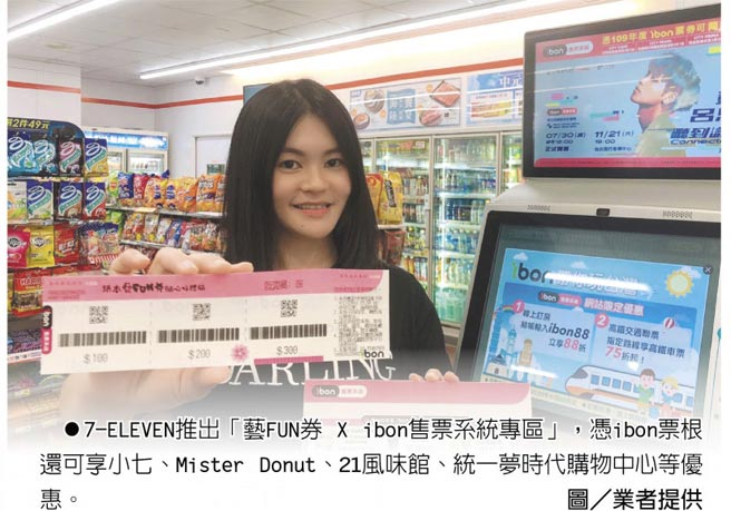 7-ELEVEN推出「藝FUN券 X ibon售票系統專區」,憑ibon票根還可享小七、Mister Donut、21風味館、統一夢時代購物中心等優惠。圖/業者提供