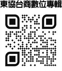 東協台商數位專輯