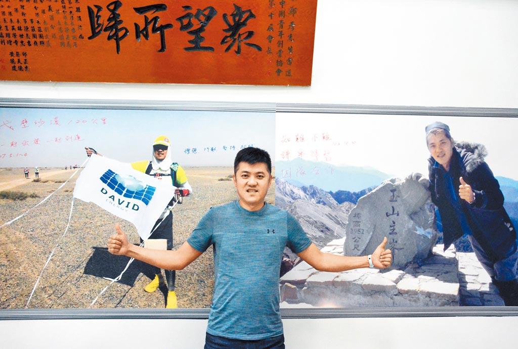 攀玉山、走戈壁,陳鄭彥浪子回頭後頻頻挑戰極限,為自己的人生增色。(林和生攝)