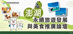 澎湖永續旅遊發展與美食推廣 論壇開放報名中