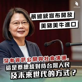 美豬美牛將進口  台灣青年民主協會:無法苟同執政黨的決定