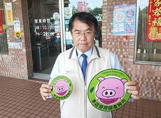 美國豬牛肉進口爭議 台南市「國產豬」標誌31日上路