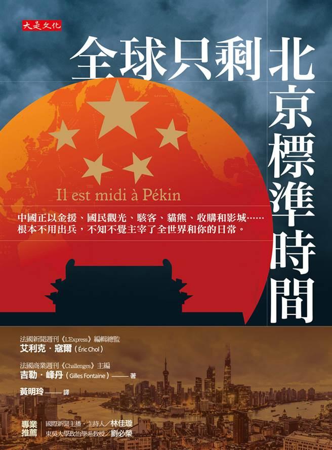 《全球只剩北京標準時間:中國正以金援、國民觀光、駭客、貓熊、收購和影城……根本不用出兵,不知不覺主宰了全世界和你的日常。》/大是文化出版