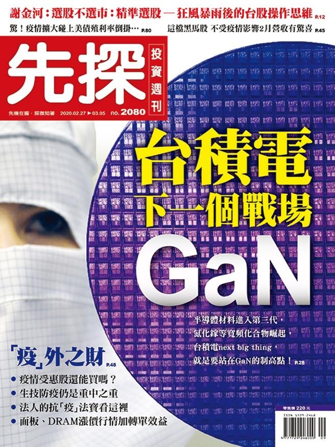 先探投資週刊2080期封面。圖/先探投資週刊提供