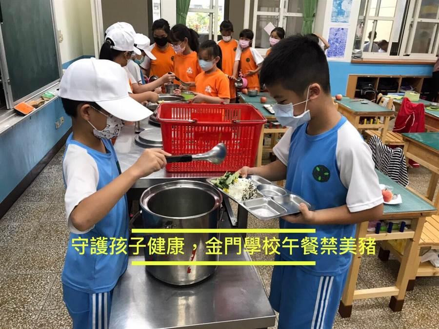 守護孩子健康 金門學校午餐禁用美豬 - 生活