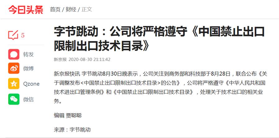 字節跳動公司宣布遵守大陸技術進出口管理條例規定,TikTok演算法將不會出售給外國企業。(圖/今日頭條截圖)