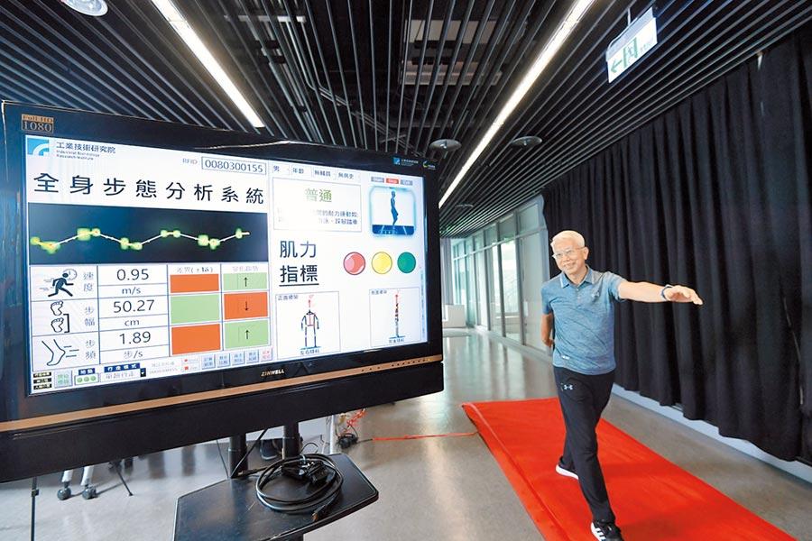 圖為工研院研發的「全身型步態分析系統」,可以追蹤長者走路的步態及身體姿勢變化。圖/工研院提供