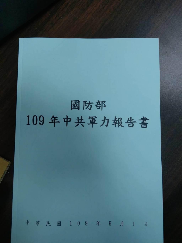 國防部今天公布109年中共軍力報告書。國防部提供