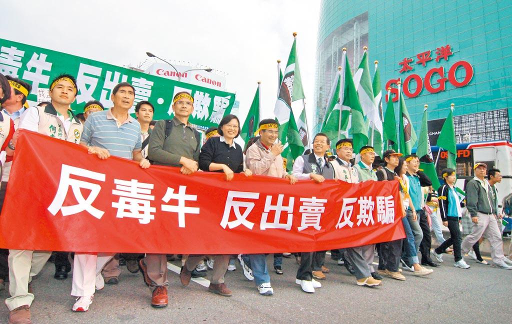 圖為2009年,時任民進黨黨主席的蔡英文(身穿黑衣)領軍,參加反毒牛、反出賣、反欺騙大遊行。(本報資料照片)