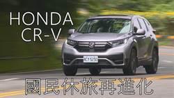 HONDA CR-V國民休旅再進化,新增百萬以內VTi入門車型