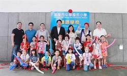 中華國小率先轉型雙語學校 林右昌承諾持續推動