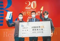 第20屆光寶創新獎揭曉 南台科大奪雙金 抱回獎金80萬