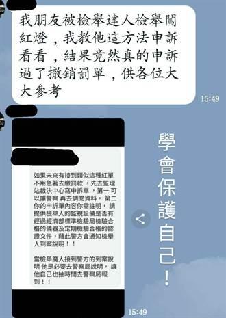 行車遭檢舉有閃罰撇步 金門警方:網路謠言!