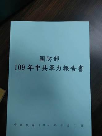 國防部「109年中共軍力報告書」:共軍通資電戰 已具癱瘓我作戰體系能力