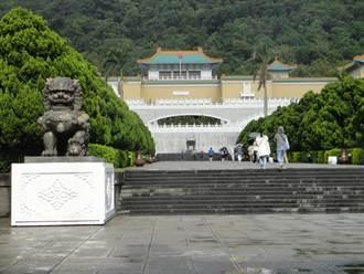 故宮博物院正館登錄為「歷史建築」持續列冊為「文化景觀」
