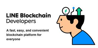 LINE推出區塊鏈服務開發者平台與BITMAX Wallet