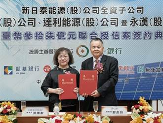 第一銀行主辦禧壹、達利能源、永漢公司37億元聯貸案