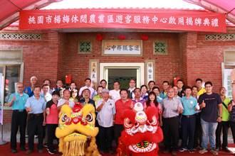 提升旅客服務 紅磚瓦屋變身楊梅休閒農業區遊客中心