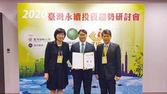 東元追求永續發展 獲選臺灣永續指數成分股