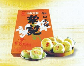 社口犂記台式月餅 中秋好禮