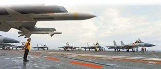 遼寧艦出海 7架殲15掛彈起飛