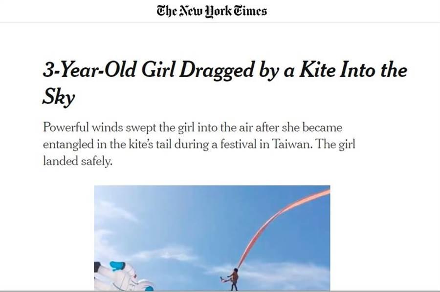 這起台灣罕見的風箏捲人意外,也相繼登上國際各大媒體。(摘自紐約時報)