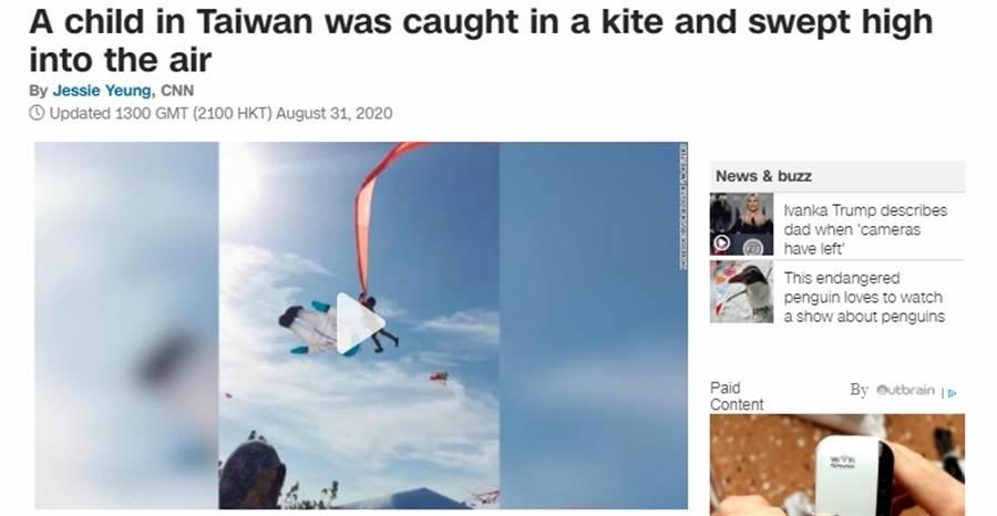 台灣罕見的風箏捲人意外,也相繼登上國際各大媒體。(摘自CNN)