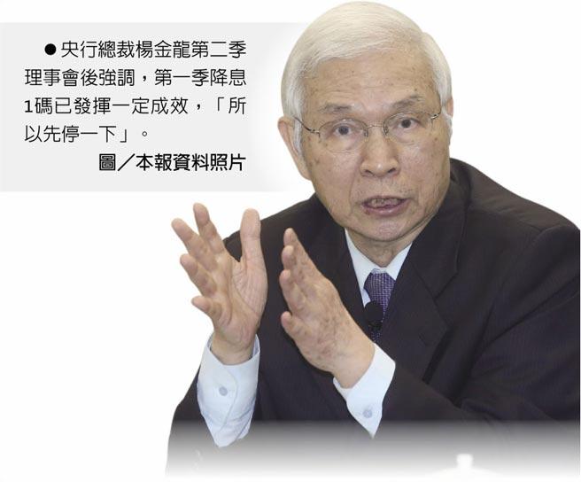 央行總裁楊金龍第二季理事會後強調,第一季降息1碼已發揮一定成效,「所以先停一下」。圖/本報資料照片