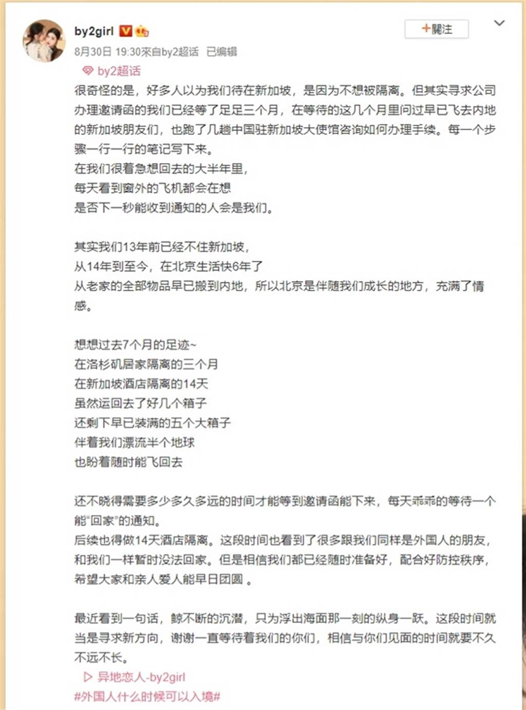 By2發文求救想回大陸。(圖/翻攝自by2girl微博)