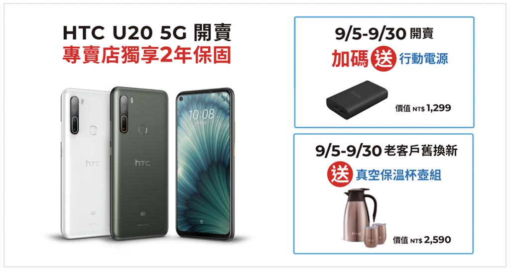 HTC U20 5G上市资讯。(HTC提供/黄慧雯台北传真)