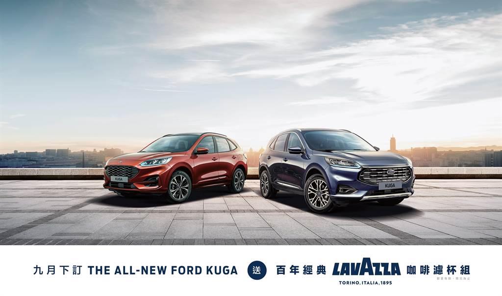 Ford為感謝消費者的支持,凡於九月底前完成下訂The All New Ford Kuga任一車型將致贈Lavazza咖啡濾杯組
