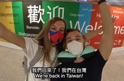 親身見證美國嚴重疫情處境 她驚喜宣布:我們回台灣了