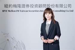 紐約梅隆設立台灣辦事處 擴大在台投顧版圖