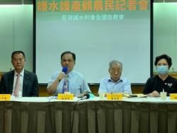 反制農田水利會改制 自救會提假處分 藍委將提釋憲