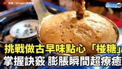 能吃的化學實驗!動手DIY 椪糖做好不簡單