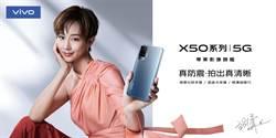vivo X50 Pro專業攝影版直降2千 預購加碼送萬元禮