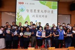 雲林首屆智慧農業大學 200餘人獲課程授證