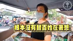 開放美豬進口 網紅街訪竟發現:連深綠選區民眾都怒了!