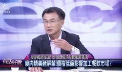 美豬開放爭議不斷 農委會主委陳吉仲:概括承受