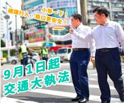路口安全大執法 重罰駕駛輕罰行人怨言滿天