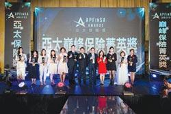 首屆亞太保險獎 台灣團隊表現讚