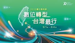 2020數位應用週 數位轉型台灣最行