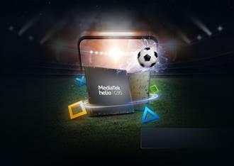 為遊戲而生  聯發科技發表Helio G95手遊系列晶片