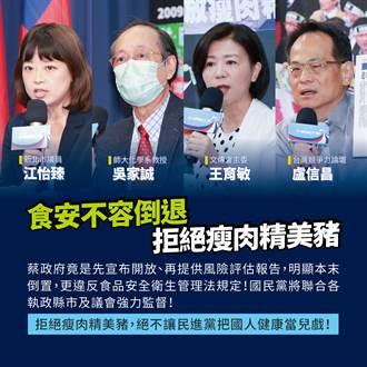 國民黨4人轟美豬 藍粉卻看不下去痛心喊:等著被殲滅吧