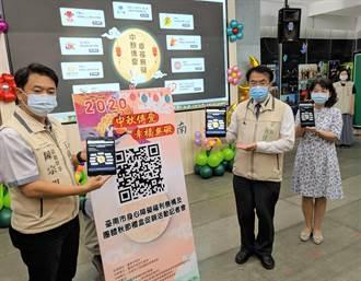 台南市工策會出力 掃QR Code選購身障機構秋節禮盒做愛心